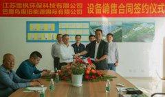 江苏—印尼环保企业设备销售合同签约仪式在江苏宿迁举