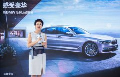 创新科技新BMW 5系Li品鉴会在京