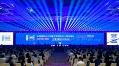 珠海国际设计周暨北京国际设计周珠海站盛大开幕