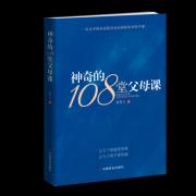 《神奇的108堂父母课》新书发布