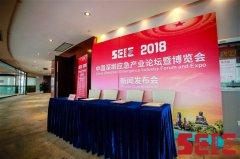 整合应急产业资源、赋能应急行业发展—2018中国深圳应
