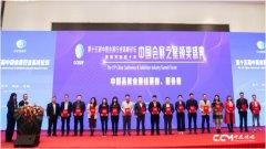 """盟轩会展荣获""""改革开放40年中国优秀会展服务商""""荣誉"""