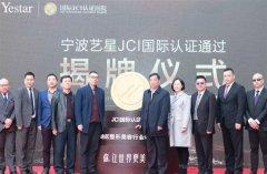 重磅揭牌:Yestar艺星|JCI国际认证——全球医疗质量