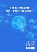"""华特东方发布区块链白皮书,全球第一个""""智慧家园""""将"""