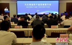 """国内80余家企业代表聚河北涿州 助建""""汽车零部件产业"""