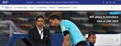 亚足联宣布将在2019年亚洲杯上启用VAR