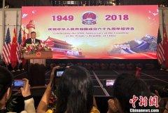 中国驻洛杉矶总领馆举行国庆69周年招待会