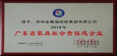 """金雅福获评""""广东省最具社会责任感企业"""""""