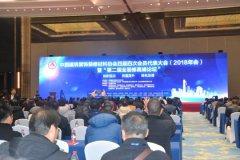 中国建筑装饰装修材料协会年终盛典 蓝天豚斩获六项大