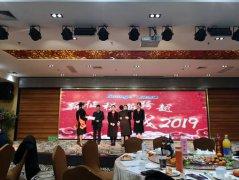 广西速佳诚邀峰程7080出席2019年年会