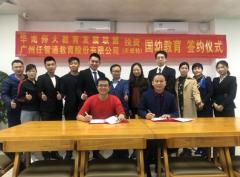 国幼教育获得华南师大教育发展联盟数百万元天使轮融资