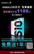 赚嗨了!买三星Galaxy S10系列手机送价值1188元新三星