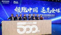 哈弗发布5-2-1全球化战略,以500