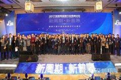 深圳翔隆受邀出席2017互联网金融行业高峰论坛
