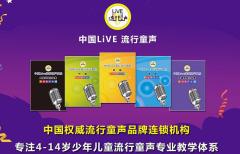 中国首套流行童声实战影音教程正式问世