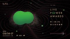 第二届LPA独立音乐盛典圆满落幕 太合音乐助力独立音乐