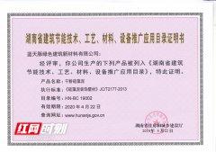 引领建筑材料新发展 蓝天豚再次入选湖南省建筑节能推
