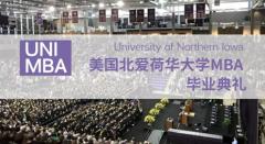 上海在职MBA 北爱荷华大学全球十大毕业典礼