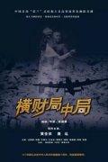 中国版《盗梦空间》—《横财局中局》燃爆来袭