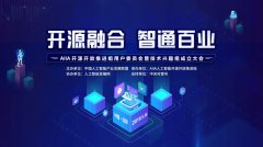 AIIA开源开放推进组用户委会员 暨技术兴趣组成立大会5