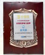 蓝天豚荣获【中楹榜】2019中国建材网优选硅藻泥影响力