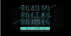 """""""捕捉新趋势、洞察新红利""""2019教育新增长思享会在京"""