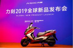 2019力刻318全球新品发布会在京召开