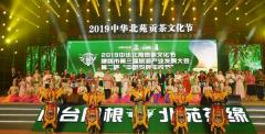 2019建瓯市第三届旅游产业发展大会盛大举行