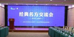 经典名方交流会在京举行