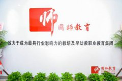 解决早幼托行业痛点 国师教育广州校区总部正式开业授