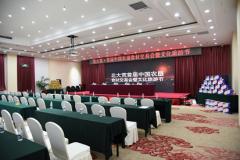 北大荒-首届中国农垦食材交易会 暨文化旅游节盛大开幕