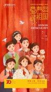 献礼新中国70周年华诞 金科集美携十城百家合唱团童声