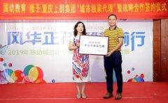 强强联合-国幼教育与重庆上朗教育集团战略签约