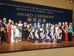 第104届巴拿马太平洋万国博览会