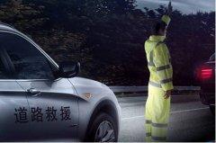 创新责任 其实你对BMW道路救援并不了解