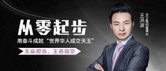 专访天王集团董事长王洪波:从零起步,用奋斗成就世界一