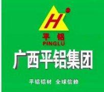 平铝集团,入围2019中国铝型材十强评选活动