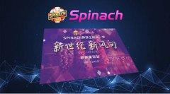 链游观察 | 淘金Spinach 一文看尽越南皇冠研讨会全景
