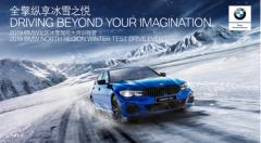 创新 全新BMW 3系探寻严寒乐趣 领略冰雪漂移魅力