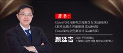 颜廷吉 | 他填补了中国品质管理领域的空白——记《软