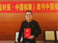 用心服务 情暖万家 ——记北京八宝山天元殡仪服务中心