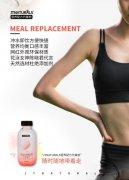 JTNATURALS营养配方代餐粉正式登陆中国