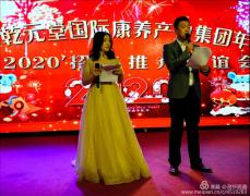 北京乾元堂国际康养产业集团招商推介暨2019年会纪实