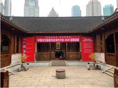 中国诗书画研究会海外分会首届迎新画展在沪举办