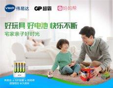 """强强联合!伟易达玩具携手GP超霸电池""""玩跨界""""!"""
