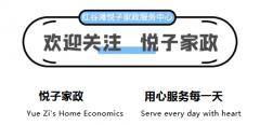 南昌悦子家政服务中心2020年公司简介母婴护理服务及培