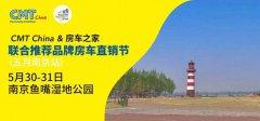5月30-31日,首届品牌房车直销节,南京鱼嘴公园见!