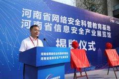 河南网络安全科普教育基地揭牌启动,金水区网络安全系