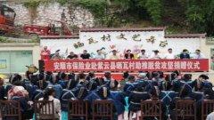 都邦保险开展紫云县晒瓦村扶贫捐赠活动