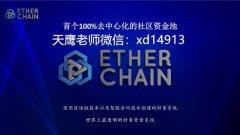 Ether chain以太链的使命是什么?-Ether ch